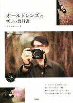 オールドレンズの新しい教科書(Books for Art and Photography)(単行本)