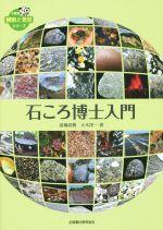 石ころ博士入門(全農教観察と発見シリーズ)(単行本)