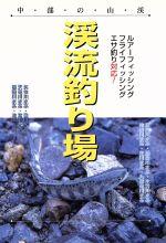 渓流釣り場 中部編 中部の山渓(Outdoor Guide Books)(単行本)