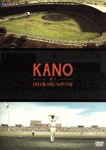 KANO -カノ- 1931海の向こうの甲子園(通常)(DVD)
