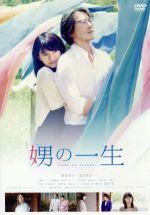 娚の一生 通常版(通常)(DVD)