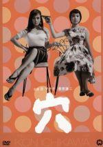 穴(通常)(DVD)