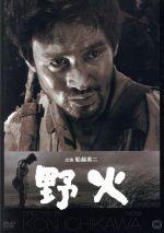 野火(通常)(DVD)