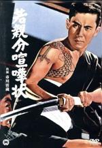若親分喧嘩状(通常)(DVD)
