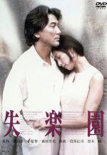 失楽園(通常)(DVD)