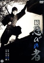 続 忍びの者(通常)(DVD)