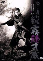 忍びの者 続霧隠才蔵(通常)(DVD)