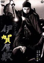 忍びの者 伊賀屋敷(通常)(DVD)