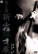 忍びの者 新・霧隠才蔵(通常)(DVD)