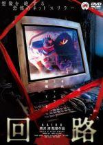 回路(通常)(DVD)
