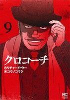 クロコーチ(9)(ニチブンC)(大人コミック)