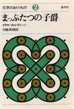 まっぷたつの子爵(文学のおくりもの2)(単行本)