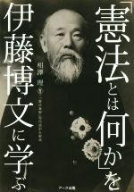 「憲法とは何か」を伊藤博文に学ぶ(単行本)