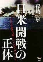 日米開戦の正体 なぜ真珠湾攻撃という道を歩んだのか(単行本)