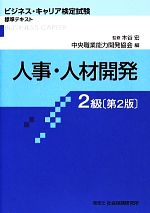 人事・人材開発2級 第2版 ビジネス・キャリア検定試験標準テキスト(単行本)