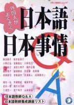 外国人がよくきく日本語・日本事情Q&A(アルク地球人ムック)(単行本)