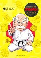 JIGORO!(完全版)(ビッグCスペシャル)(大人コミック)