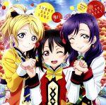 劇場版『ラブライブ!The School Idol Movie』挿入歌 「SUNNY DAY SONG/?←HEARTBEAT」(通常)(CDS)