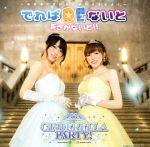 CINDERELLA PARTY! でれぱDEないと をきかないと!!~あかるくせいそにかわいくきよく~(Blu-ray Disc付)(通常)(CDA)