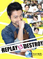 REPLAY&DESTROY Blu-ray-BOX(Blu-ray Disc)(BLU-RAY DISC)(DVD)