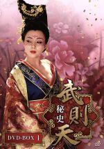 武則天 秘史 BOX1(通常)(DVD)