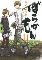 ばらかもん(11)(ガンガンC ONLINE)(大人コミック)