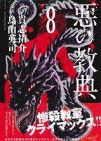 悪の教典(8)(アフタヌーンKC)(大人コミック)