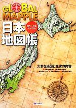 グローバルマップル日本地図帳(単行本)