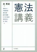 憲法講義(単行本)