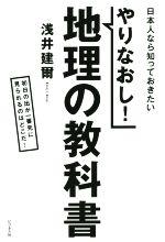 やりなおし!地理の教科書 日本人なら知っておきたい(単行本)