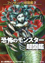 恐怖のモンスター超図鑑(ファンタジー超図鑑3)(児童書)