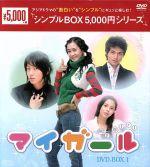 マイ・ガール DVD-BOX1<シンプルBOX 5,000円シリーズ>(通常)(DVD)