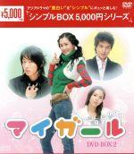 マイ・ガール DVD-BOX2<シンプルBOX 5,000円シリーズ>(通常)(DVD)
