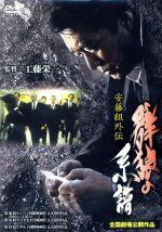 安藤組外伝 群狼の系譜(通常)(DVD)