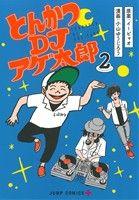 とんかつDJアゲ太郎(2)ジャンプC+