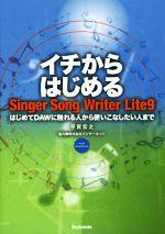 イチからはじめる Singer Song Writer Lite9 はじめてDAWに触れる人から使いこなしたい人まで FOR WINDOWS(単行本)