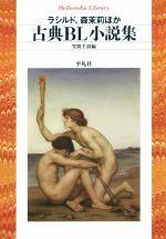 古典BL小説集ラシルド、森茉莉ほか平凡社ライブラリー