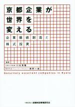 京都企業が世界を変える企業価値創造と株式投資