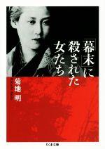 「幕末」に殺された女たち(ちくま文庫)(文庫)