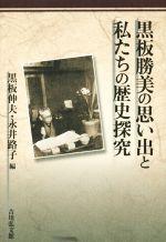 黒板勝美の想い出と私たちの歴史探究(単行本)