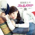 ラジオDJCD 南條愛乃のジョルメディア vol.1(通常)(CDA)