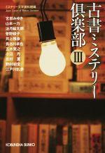 古書ミステリー倶楽部(光文社文庫)(Ⅲ)(文庫)
