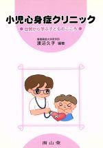 小児心身症クリニック 症例から学ぶ子どものこころ(単行本)