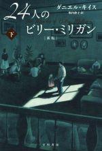 24人のビリー・ミリガン 新版(ハヤカワ文庫NF)(下)(文庫)