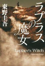 ラプラスの魔女(単行本)