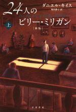 24人のビリー・ミリガン 新版(ハヤカワ文庫NF)(上)(文庫)