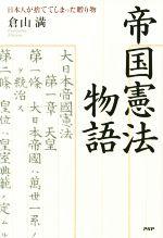 帝国憲法物語 日本人が捨ててしまった贈り物(単行本)