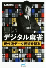 黒いデジタル麻雀 現代流データ戦術を斬る(マイナビ麻雀BOOKS)(単行本)