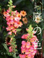 庭の色 Colour in the Garden(単行本)