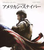 アメリカン・スナイパー ブルーレイ&DVDセット(Blu-ray Disc+DVD)(BLU-RAY DISC)(DVD)
